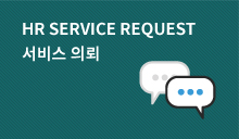 hr service request, 서비스 의뢰